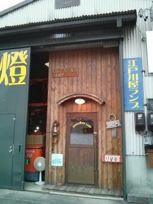 江戸川屋ランプ
